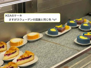 IKEA cake.001
