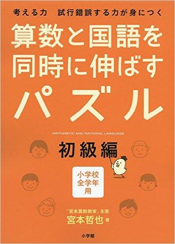 book-math-language-puzzles